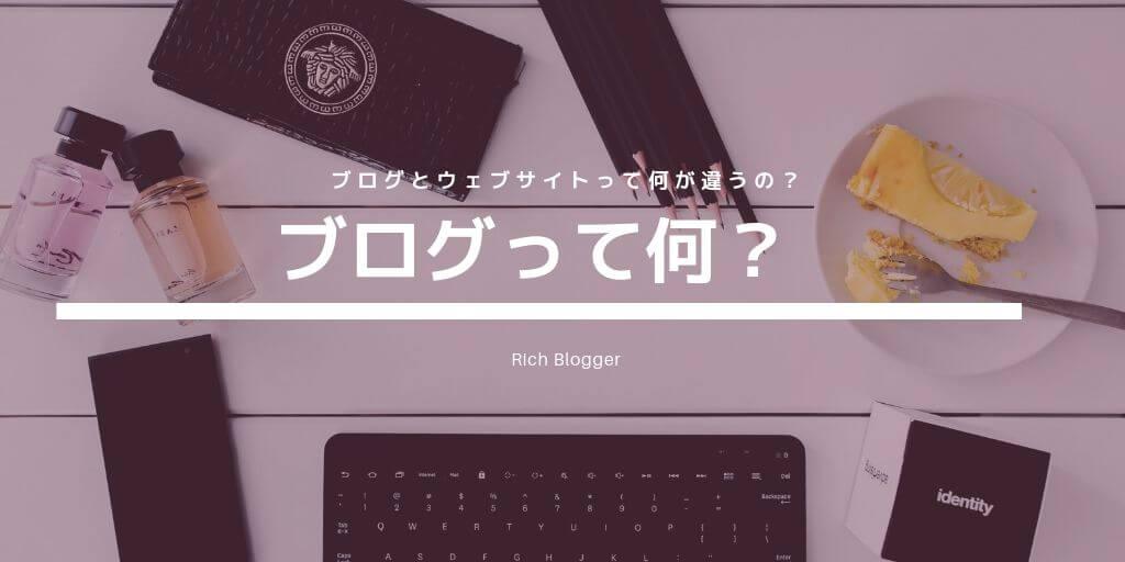 ブログって何だろう